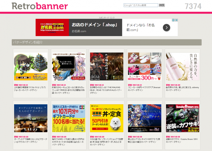 バナーまとめサイト「レトロバナー」TOP