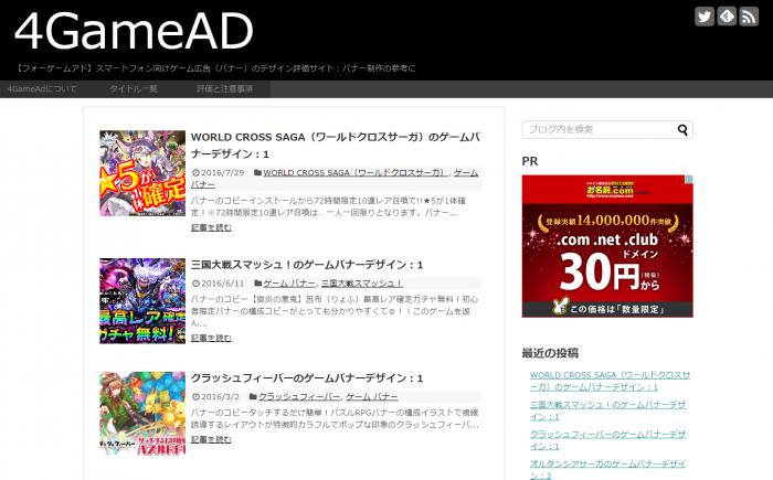広告バナー作成の参考になるサイト「4GameAD」